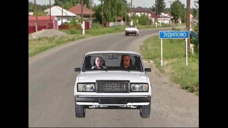 Максик едет по Зудилово