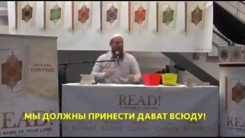 проповедник-салафит Пьер Фогель в Германии