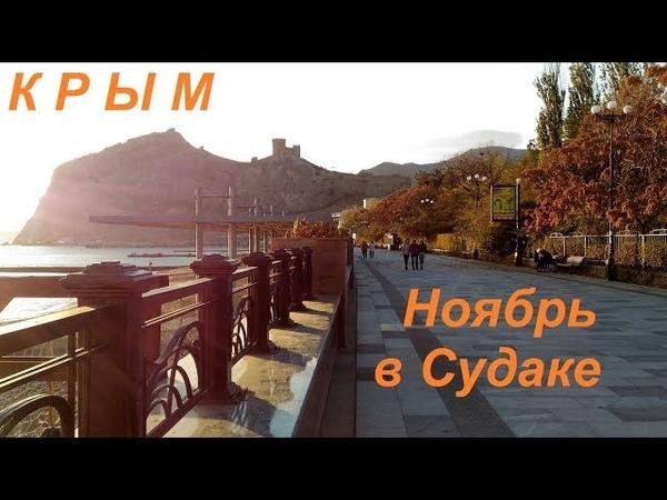 Крым, Судак в ноябре, Набережная и листопад. Море, небо, закат