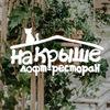 Лофт-ресторан «На крыше» | Казань
