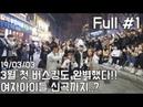 19/03/03 3월의 첫 홍대 댄스버스킹!! 여자아이들 신곡까지!! 완벽했다! 홍대버스킹 Full 1