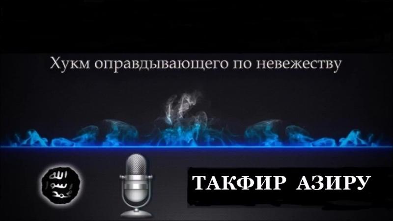 ТАКФИР 'АЗИРУ ВЫНОСИТЬСЯ ДО ХУДЖИ