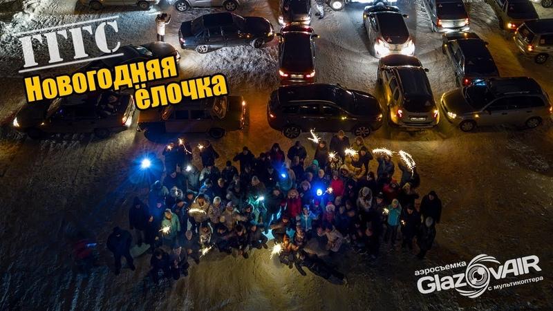 Ёлка_2019 ГГГС Глазов
