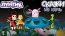 Лунтик Сказки на ночь игра мультик для детей