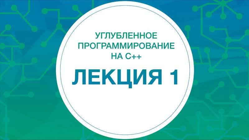 1. Углубленное программирование на C . Введение _ Технострим