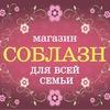 """Магазин """"Соблазн"""" - для всей семьи в Луганске."""