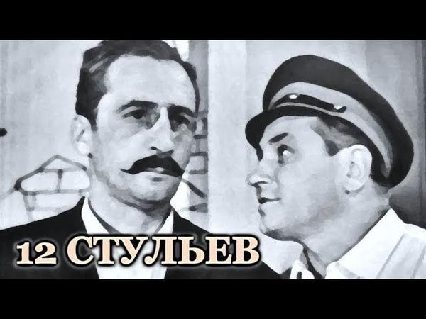 Спектакль 12 стульев 1966 комедия