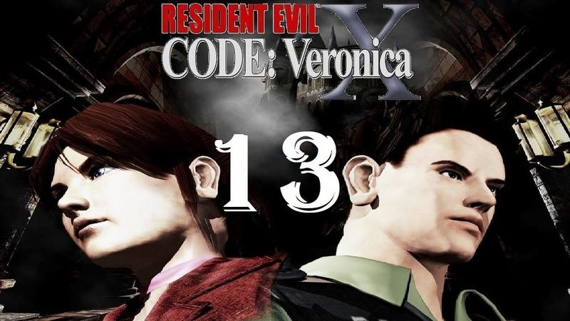 Resident Evil Code Veronica | Прохождение Часть 13