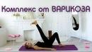 Легкость в ногах Упражнения от ВАРИКОЗА Гибкое тело