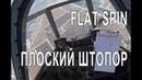 Flat spin Yak-52. Плоский штопор як-52.