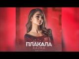 Казка - Плакала (другая музыка)КЛАСС!!! 2019