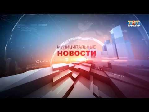 Муниципальные новости 16.01.2019 г. (Новости Армавира)