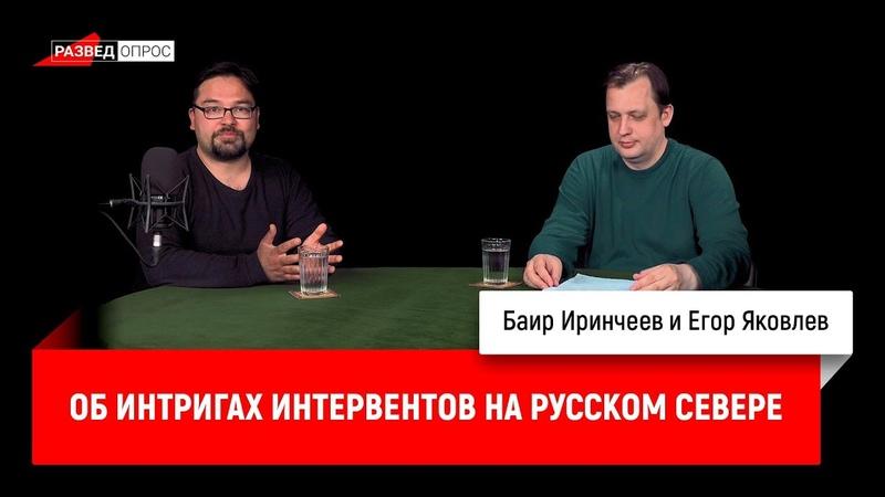 Егор Яковлев об интригах интервентов на Русском Севере в 1918 году