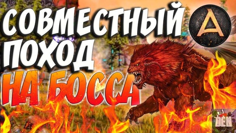 ARK Survival Evolved | СОВМЕСТНЫЙ ПОХОД НА БОССА | ABSOLUTE ARK RAGNAROK