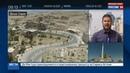 Новости на Россия 24 Пятый раунд переговоров по Сирии осложняют информационные вбросы