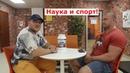 Наука и спорт Дмитрий Зубарев откуда знания Ответы на вопросы большое интервью
