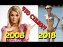 Как изменились актеры сериала Универ Тогда и Сейчас 2008-2018 год Универ последний сезон. Мистер Ю