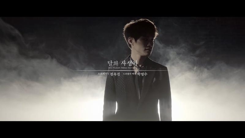 2018 마마돈크라이 [달의 사생아-박영수,정욱진ver] 뮤직비디오