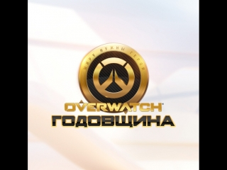 Overwatch : Годовщина 2018 (# 5)