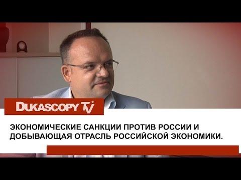 Интервью • Санкции и ресурсы