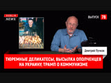 Тюремные деликатесы, высылка ополченцев из России на Украину, Трамп о коммунизме