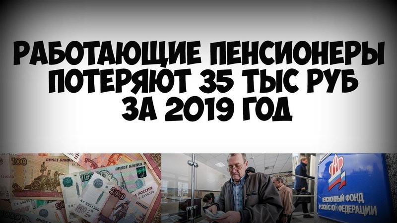 Работающие пенсионеры потеряют 35 тыс рублей за 2019 год