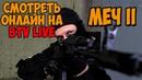 Меч - 2 сезон 16 серия - Белая стрела