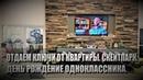 125 Отдаем ключи от квартиры Скейтпарк День рождение одноклассника