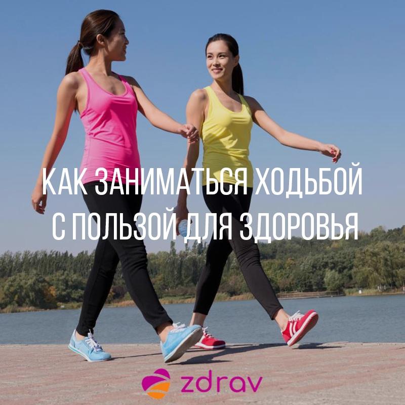 Ходьба – это самый простой и доступный вид аэробных упражнений