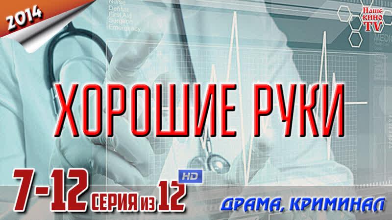 Хорошие руки HD 1080p 2014 (драма, криминал). 7-12 серия из 12