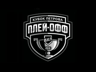 ВХЛ 1/4 плей-офф сезона 2017-2018гг Зауралье - Ермак матч #5