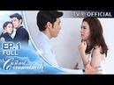 เหมือนคนละฟากฟ้า MuenKonLafakPha EP.1 Full | 25-04-60 | TV3 Official