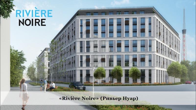 ЖК «Riviere Noire» (Ривьер Нуар) - видеообзор