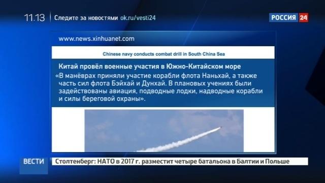 Новости на Россия 24 Китай провел учения вблизи спорных островов