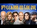 РУССКИЙ ШАНСОН 30 Лучших Новых Клипов Лето 2018