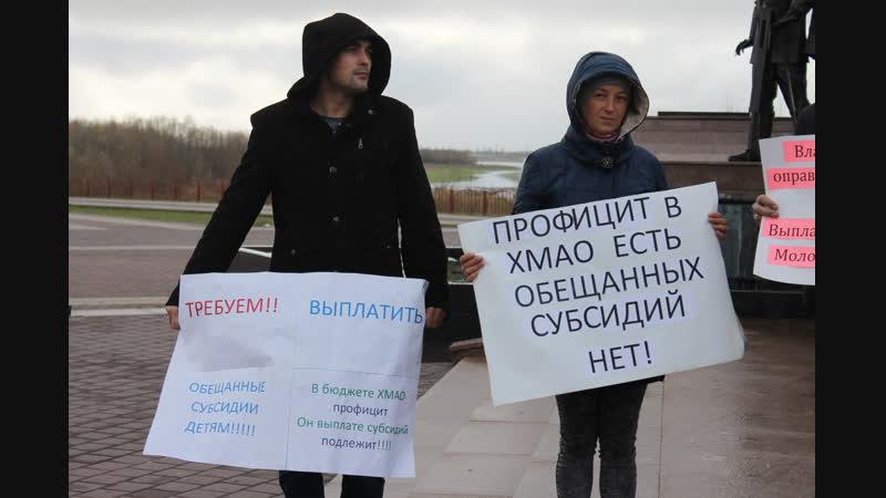 Митинг ипотечников в Нефтеюганске