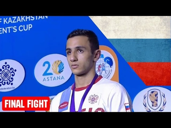 FINAL (60kg) Gabil Mamedov (RUS) vs UZB Kazakhstan Presidents Cup 2018