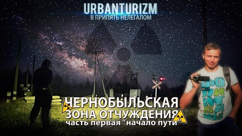 Нелегалом по Чернобыльской зоне. Сталк с МШ. Часть1