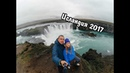Исландия - путешествие на другую планету