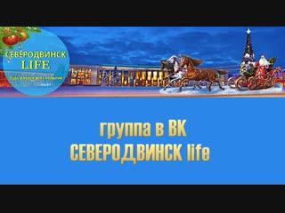 группа в ВК Северодвинск life - https://vk.com/severodvinsk_life
