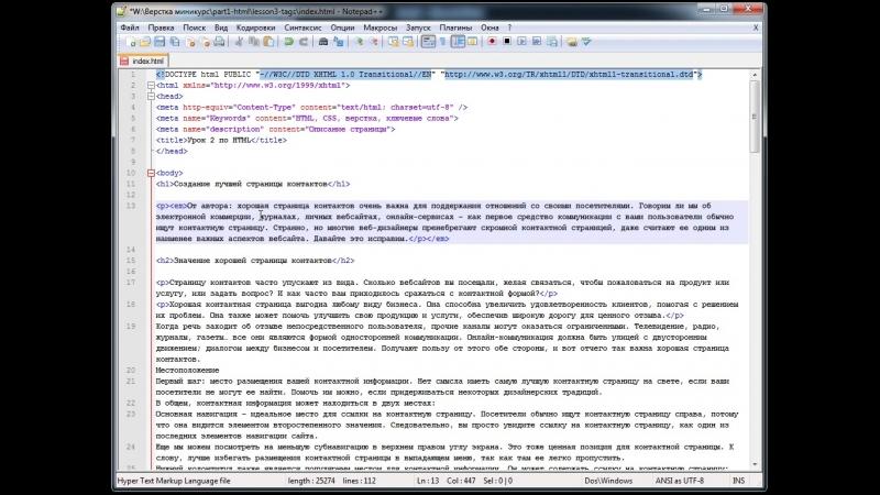 3 Теги форматирования текста