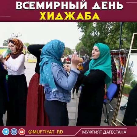 """Islam.ru on Instagram: """"Сегодня во всем мире отмечают Всемирный день хиджаба. Инициатором проведения Всемирного дня хиджаба впервые выступила жите..."""