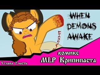 Когда демоны пробуждаются ~ 5 глава: Маленькая тварь (комикс MLP Creepypasta 2 часть )