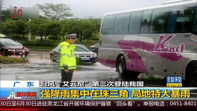 """台风""""艾云尼""""第三次在我国登陆,带来了持续性的强降雨"""
