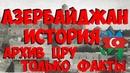 Азербайджан. История из архивов ЦРУ, Царской России, Исламское государство с большой историей