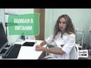 Ошибки в питании Советы диетолога нутрициолога