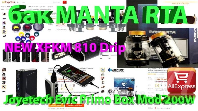 ✔с аliexpress бак MANTA RTA мод EVic Primo Vape 200W зарядка Golisi✔
