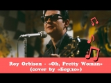 Roy Orbison - Oh, Pretty Woman (cover by Бордо)