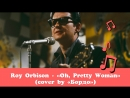 Roy Orbison Oh Pretty Woman cover by Бордо