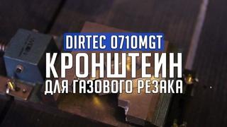 DIRTEC 0710MGT - производство кронштейна для газового резака, алюминий. Фрезерный станок с ЧПУ